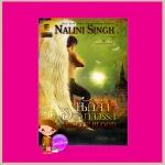 นักล่าอาญาสวรรค์ ชุด เทพบุตรแดนสวรรค์ 1 Angels' Blood นลินี ซิงห์(Nalini Singh) ศตคุณ แก้วกานต์