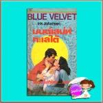 มนต์เสน่ห์ทะเลใต้ Blue Velvet (Beau Lantry #2) ไอริส โจแฮนเซ่น (Iris Johansen) กัณหา แก้วไทย วรรณวิภา