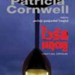 ไวรัสมฤตยู Unnatural Exposure (Kay Scarpetta # 8) แพทริเซีย คอร์นเวลล์ (Patricia Cornwell ) ผจงจินต์ สันตพงศ์ นานมีบุ๊คส์ NANMEEBOOKS
