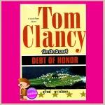 หักปีกอินทรี Debt of Honor ทอม แคลนซี่(Tom Clancy) สุวิทย์ ขาวปลอด วรรณวิภา