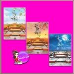 บันไดหยกงาม 1-3 玉阶辞 Yu Jie Ci ชิงเซียง (青湘 ) พริกหอม แจ่มใส มากกว่ารัก