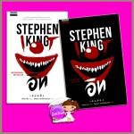 อิท เล่ม 1-2 IT สตีเฟน คิง (Stephen King) โสภณา เชาว์วิวัฒน์กุล แพรว ในเครืออมรินทร์