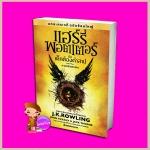 แฮร์รี่ พอตเตอร์ กับเด็กต้องคำสาป ภาคหนึ่งและสอง (บทละครเวที ฉบับซ้อมใหญ่) Harry Potter and the Cursed Child เจ.เค. โรว์ลิ่ง (J.K. Rowling) จอห์น ทิฟฟานี (John Tiffany) และแจ็ก ทอร์น (Jack Thorne) สุมาลี นานมีบุ๊คส์ NANMEEBOOKS
