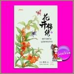 พราวพร่างบุปผาตระการ เล่ม 6 (7 เล่มจบ) 花开锦绣 จือจือ (吱吱) Honey Toast แจ่มใส มากกว่ารัก
