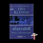 เจ้าสาวยิปซี Mine Till Midnight ชุด Hathaways ลิซ่า เคลย์แพส (Lisa Kleypas)