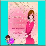 Cherry Blossom is Blooming Now แล้ว...ซากุระก็จะบาน (มือสอง) ฮายาชิ คิซาระ ปริ๊นเซส Princessในเครือ สถาพรบุ๊ค