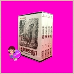 Boxset เพชรพระอุมา ตอน1 ไพรมหากาฬ (ปกอ่อน) เล่ม1-4 ลำดับ1-4 พนมเทียน ณ บ้านวรรณกรรม