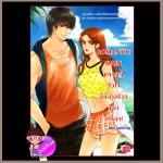 ROMANTIC RAIN แหกกฎหัวใจยัยนางร้ายจอมมารยา! Hideko_Sunshine Jamsai Love Series