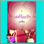 เล่ห์ร้อยรัก (มือสอง) อรพิม พิมพ์คำ Pimkham ในเครือ สถาพรบุ๊ค