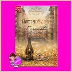 พิศวาสตรึงตรา ชุด บุษบาเสี่ยงเทียน 4 Fascinate Amour มิรา สมาร์ทบุ๊ค Smart Books ในเครือสนุกอ่าน