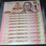 เงินขวัญกระเป๋า เงินเข้า 108