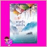 ทาสรักสลักใจ(หากฟ้าไร้เมฆินทร์) ชุด กะรัตนิยายจีน กะรัต คำต่อคำ ในเครือ dbooksgroup