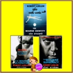 ชุด เจสัน บอร์น กูชื่อ เจสัน บอร์น: การกลับมาของเจสัน บอร์น: เลือดเดือด The Bourne Trilogy โรเบิร์ต ลัดลั่ม(Robert Ludlum) ธนิต ธรรมสุคติ สุวิทย์ ขาวปลอด วรรณวิภา