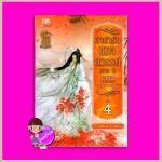 ลำนำรักเทพสวรรค์ ภาค 2 เล่ม 4 ห้วงคำนึง ดวงใจนิรันดร์ ถงหัว (桐华 ) อรจิรา สยามอินเตอร์บุ๊คส์