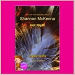 ราตรีระเริงไฟ Hot Night แชนนอน แมคเคนน่า (Shannon McKenna)พัญช์สิตาคริสตัล พับลิชชิ่ง