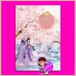 ชายาสะท้านแผ่นดิน เล่ม10 妃关天下 Fei Guan Tian Xia Volume10 อี๋ซื่อเฟิงหลิว พริกหอม แจ่มใส มากกว่ารัก