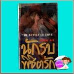 นับรบพิชิตรัก The Battle of Love Marsha Canham /Maureen Celia นับเดือน ฟองน้ำ