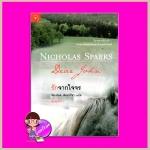 รักจากใจจร Dear John นิโคลัส สปาร์กส์ (Nicholas Sparks) จิระนันท์ พิตรปรีชา มติชน