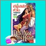 เกียรติศักดิ์หัวใจ Defy Not the Heart: Shefford's Knights1 โจฮันนา ลินด์ซีย์(Johanna Lindsey) รสสุคนธ์ ฟองน้ำ