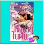 เจ้าชายในฝัน Prince of Dreams (Stokehurst Family 2) ลิซ่า เคลย์แพส(Lisa Kleypas) อรพิน ฟองน้ำ553