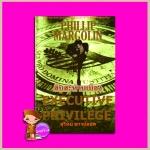 สืบสะท้านเมือง Executive Privilege ฟิลลิป มาร์โกลิน(Phillip Margolin) สุวิทย์ ขาวปลอด วรรณวิภา