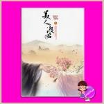 อสุรากับยาใจ เล่ม 1 เยว่เซี่ยจิงหู ห้องสมุด Hongsamut