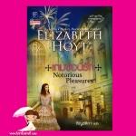 เกมซ่อนรัก ชุด ทางสายปรารถนา 2 Notorious Pleasures เอลิซาเบ็ธ ฮอยต์ (Elizabeth Hoyt) กัญชลิกา แก้วกานต์