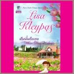 ฝันนั้นคือเธอ Where Dreams Begin ลิซ่า เคลย์แพส (Lisa Kleypas) วนิดา แก้วกานต์