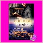 อุปถัมภ์รักนางบำเรอ ชุติมันต์ โรแมนติค พับลิชชิ่ง Romantic Publishing