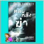 ตลบหลังฆ่า Persuader (Jack Reacher Series) ลี ไชลด์ (Lee Child) โรจนา นาเจริญ น้ำพุ