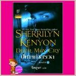 ปีศาจกำสรวล ชุดพรานราตรี11 Fantasy Lover A Dark-Hunter Novel 11 เชอริลีน เคนยอน (Sherrilyn Kenyon) จิตอุษา แก้วกานต์