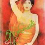 ฤๅจะไกลเกินฝัน A Perfect Stranger แดเนียล สตีล (Danielle Steel) นิดา หมึกจีน