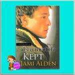 ประกาศิตหัวใจ ชุดสามหนุ่มเจมินาย2 Kept (Gemini Men) เจมี่ อัลเดน(Jami Alden) พิชญา แก้วกานต์ สำเนา