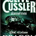 มังกรคำรณ Dragon (A Dirk Pitt Novel) ไคล้ฟ์ คัสสเลอร์(Clive Cussler) สุวิทย์ ขาวปลอด วรรณวิภา