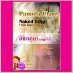 ลิขิตภูผาอาญาหัวใจ ชุดI-Team4 Naked Edge พาเมลา แคลร์(Pamela Clare) จีรณี คริสตัล พับลิชชิ่ง