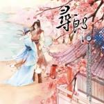 ลิขิตรักด้ายแดง เล่ม 2 Ming Yue Ting Feng เขียน เหมยสี่ฤดู แปล แฮปปี้บานาน่า Happy Banana ในเครือ ฟิสิกส์เซ็นเตอร์ << สินค้าเปิดสั่งจอง (Pre-Order) ขอความร่วมมือ งดสั่งสินค้านี้ร่วมกับรายการอื่น >> หนังสือออก 30 มิ.ย. 60