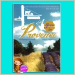 หนึ่งปีแสนสุขในโปรวองซ์A Year in Provenceปีเตอร์ เมล(Peter Mayle)งามพรรณ เวชชาชีวะPost Books