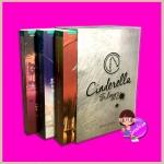 Boxset ซินเดอเรลลา เล่ม 1-3 BiscuitBus อรุณ ในเครือ อมรินทร์