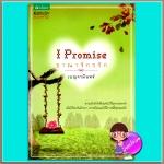 อาณาจักรรัก (มือสอง) (สภาพ85-95%) I Promise เบญจามินทร์ อรุณ ในเครือ อมรินทร์