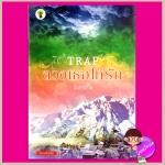 ลวงเธอให้รัก TRAP จันทร์สวย กรีนมายด์ บุ๊คส์ Green Mind Publishing