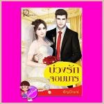 บ่วงรักจอมมาร ธัญปัณณ์ โรแมนติค พับลิชชิ่ง Romantic Publishing