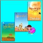 ชุด ชีคชาห์มา 3 เล่ม : 1.ชีคชาห์มา 2.ทรายจรัลแสง 3.เพลงทรายลายภู Darika(อาริตา) ลีลา