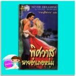 พิศวาสนายอำเภอหนุ่ม Never Dreaming Lilian Howard Never Marry A Cowboy (Rogues in Texas #3) Loraine West กฤติกา ฟองน้ำ