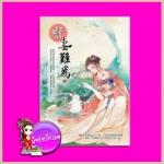 ท่านอ๋อง...ข้าอยากเป็นศรีภรรยา เล่ม 2 贤妻难为 (Xian Qi Nan Wei) 雾矢翊 (Wu Shi Yi) เหมยสี่ฤดู แฮปปี้บานาน่า Happy Banana ในเครือ ฟิสิกส์เซ็นเตอร์ << สินค้าเปิดสั่งจอง (Pre-Order) ขอความร่วมมือ งดสั่งสินค้านี้ร่วมกับรายการอื่น >>