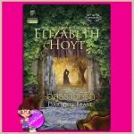 อสูรร้ายที่รัก ชุด ทางสายปรารถนา 7 Darling Beast (Maiden Lane 7) เอลิซาเบ็ธ ฮอยต์ (Elizabeth Hoyt) กัญชลิกา แก้วกานต์