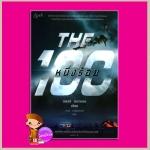 หนึ่งร้อย The 100 แคสส์ มอร์แกน(Kass Morgan) ดาวิษ ชาญชัยวานิช Spell