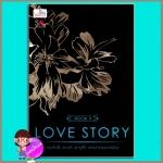 LOVE STORY BOOK 3 (มือสอง) (สภาพ85-95%) รวมผู้แต่ง วีนัสพลัส Venusplus