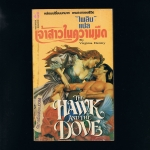 เจ้าสาวในความมืด(The Hawk and The Dove)