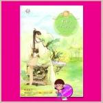 ชายาสะท้านแผ่นดิน เล่ม4 Fei Guan Tian Xia Volume4 อี๋ซื่อเฟิงหลิว พริกหอม แจ่มใส มากกว่ารัก