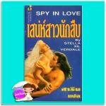 เสน่ห์สาวนักสืบ Spy In Love Stella Silverdale สาริน ฟองน้ำ